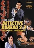 Biuro detektywistyczne 2-3 : Idźcie do piekła, dranie! (1963) Napisy PL